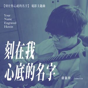 刻在我心底的名字【弹唱】-  卢广仲 -钢琴谱