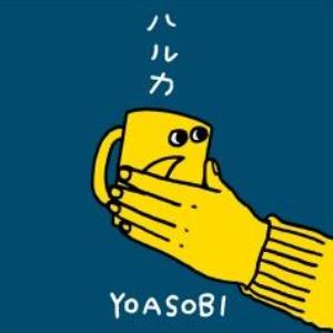 ハルカ (遥)【独奏】- YOASOBI、Ayase -钢琴谱