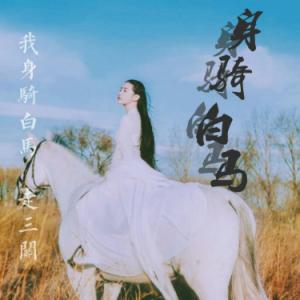 徐佳莹身骑白马演奏版带歌词钢琴谱
