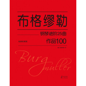 【初学者】第17首 话匣子-布格缪勒25首钢琴进阶练习曲 Op. 100钢琴谱