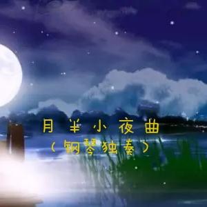 月半小夜曲钢琴谱