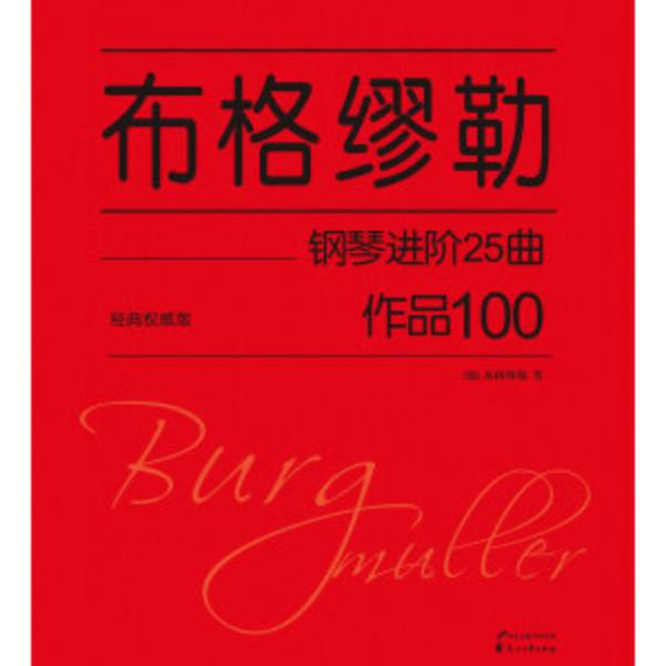 【初学者】第22首 船歌-布格缪勒25首钢琴进阶练习曲 Op. 100钢琴谱