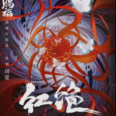 红绝-完整版(动漫《天官赐福》ed)