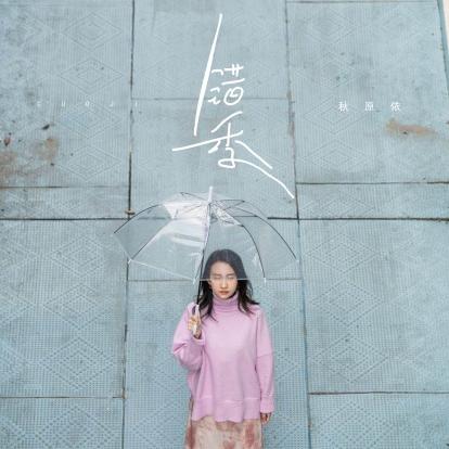秋塬依-《错季》(降G调+全新精编+一遍过)钢琴谱