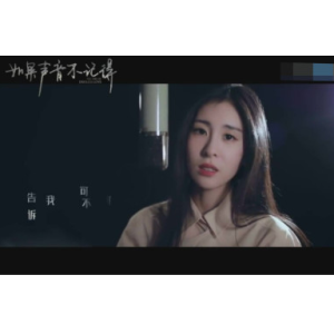 张碧晨-《骗》-A调-《如果声音不记得》插曲