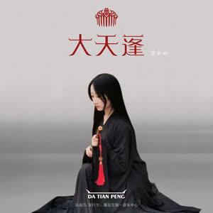 大天蓬(bE调女生弹唱版)钢琴谱