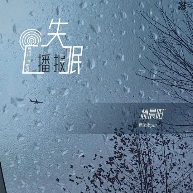 林晨阳 <失眠播报> 原调高还原完整版本