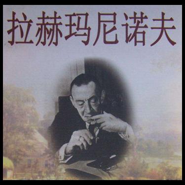 拉赫玛尼诺夫 g小调前奏曲钢琴谱带指法原版OP23NO5