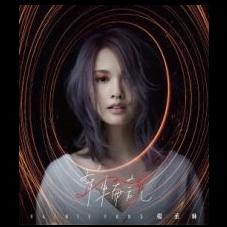 杨丞琳-《年轮说》-E(难度适中+全新精编+一遍过)钢琴谱