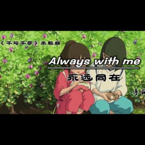 Always with me 千与千寻主题曲 简易练习版