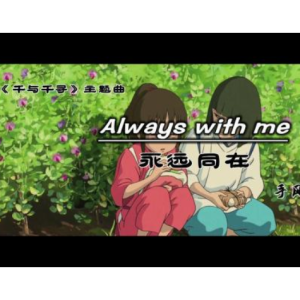 Always with me 千与千寻主题曲 简易练习版钢琴谱