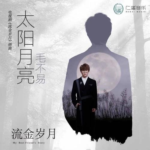 D-毛不易-《太阳月亮》(电视剧《流金岁月》片尾曲)钢琴谱