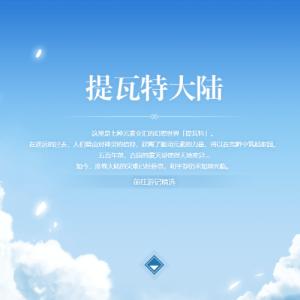 【原神 · 提瓦特篇】主线剧情预告PV-「足迹」 - Main Theme钢琴谱钢琴谱
