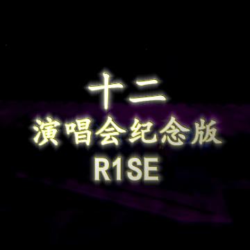 【纪念典藏】十二-演唱会完美复刻 R1SE 然韵音乐倾情巨献