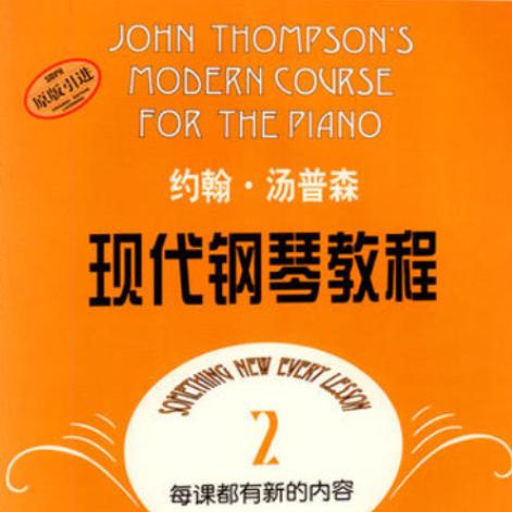 乘着歌声的翅膀 大汤普森版钢琴谱