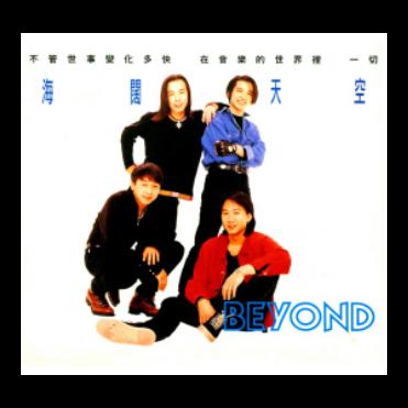 海阔天空(弹唱原版)_beyond