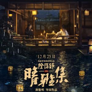 心殇人 - 晴雅集主题曲 - 原版弹唱系列 - 黄龄 - 阴阳师