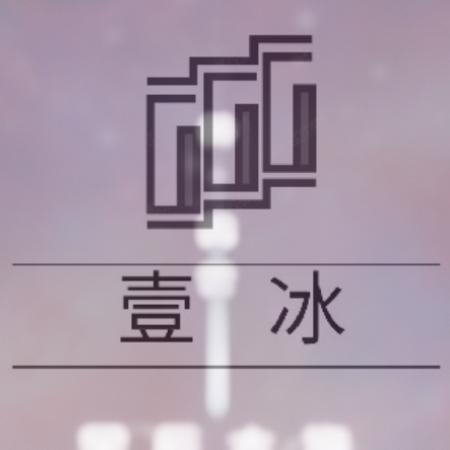 星辰大海//黄霄雲-壹冰钢琴版