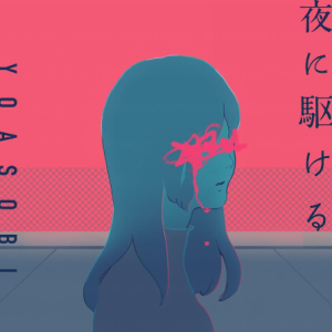 夜に駆ける(奔向黑夜) YOASOBI 初学者简单易上手版  吴凌云制作版