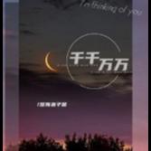 深海鱼子酱-A调-《千千万万》(微改编+公式化伴奏+一遍过)钢琴谱