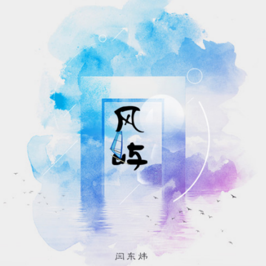 萤火虫の怨/萤火虫之怨-闫东炜钢琴谱