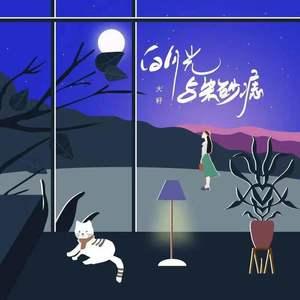 《白月光与朱砂痣》 - 大籽钢琴谱