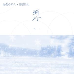 渐冷【弹唱】- 雪二 -(#抖音)钢琴谱
