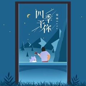 四季予你-程响〖简易动听〗钢琴谱