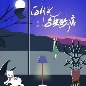 白月光与朱砂痣 - 完美C调简单版钢琴谱