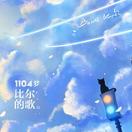 比尔的歌-降G-1104梦(原曲和弦+全新精编+完整版)钢琴谱