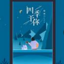 程响-降E-《四季予你》(全新精编+完整版)