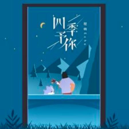 四季予你//程响-壹冰钢琴版