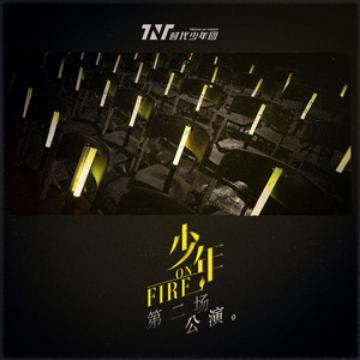 血腥爱情故事-马嘉祺/丁程鑫(C调)TNT时代少年团公演钢琴谱