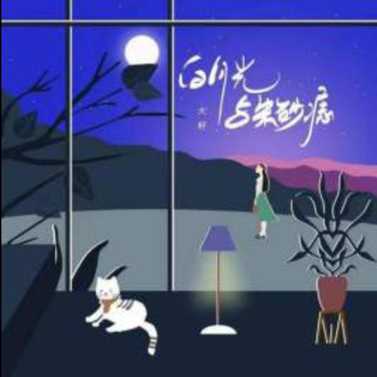 白月光与朱砂痣钢琴谱