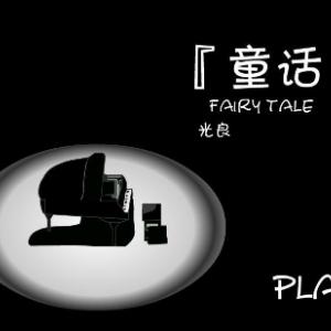 《童话》入门优美版-灰白钢琴谱