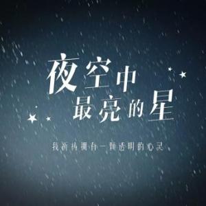 《夜空中最亮的星》入门优美版-灰白钢琴谱