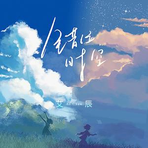 错位时空【弹唱】- 艾辰 -钢琴谱
