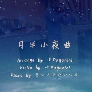 月半小夜曲(精编独奏版)钢琴谱