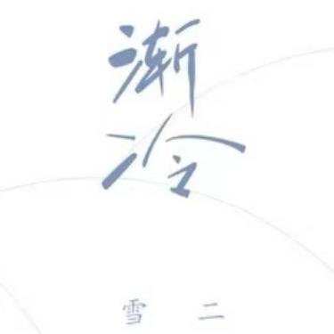 雪二 < 渐冷 > 原调高还原完整版本钢琴谱