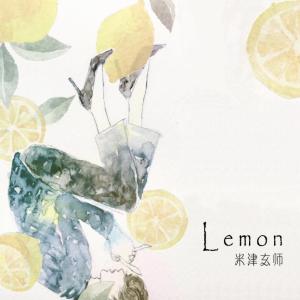 Lemon/柠檬-Unnatural/非自然死亡钢琴谱