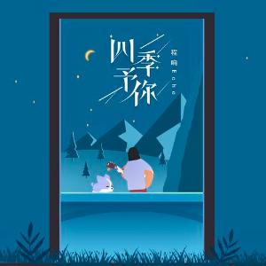 四季予你【独奏】- 程响 - (#抖音)