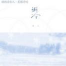 雪二-降E-《渐冷》(原曲和声+全新精编+公式化伴奏+一遍过)钢琴谱