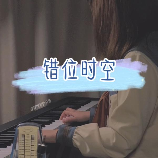 错位时空-完整版-新手好听易学-原调bE-弹钢琴的余鱼改编-还原版-抖音热歌-初学者必学