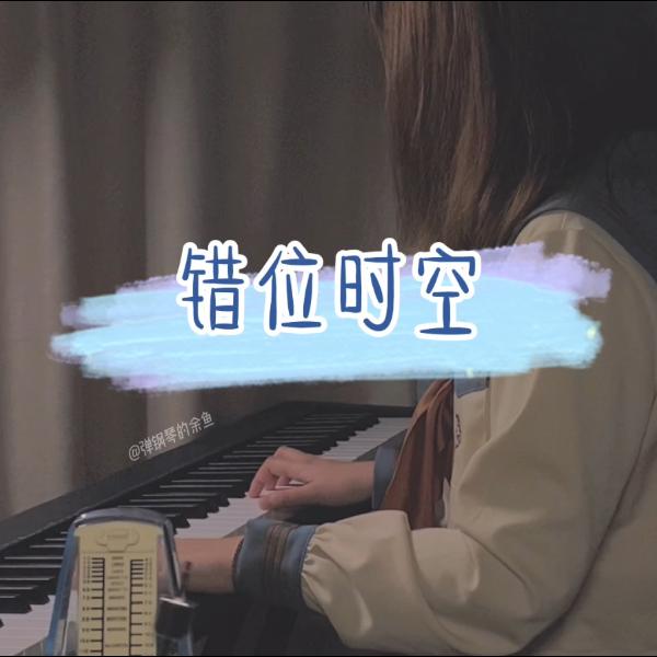 错位时空-完整版-C调-新手好听易学-弹钢琴的余鱼改编-还原版-抖音热歌-初学者必学钢琴谱