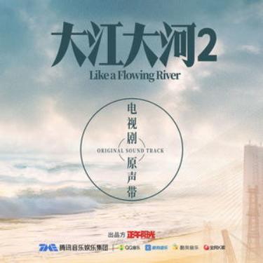 周深 < 和光同尘 > (大江大河2 电视剧主题曲) 原调高还原完整版本