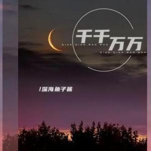[原调] 千千万万-深海鱼子酱〖简易动听〗