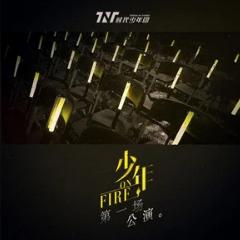 做我的猫 【贺峻霖 严浩翔 少年ON FIRE TNT时代少年团 公演版】钢琴谱