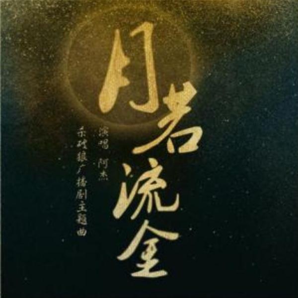 月若流金《杀破狼》广播剧主题曲