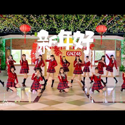 新年好-儿歌 C调简单难度 进阶版 吴凌云制作演奏版钢琴谱