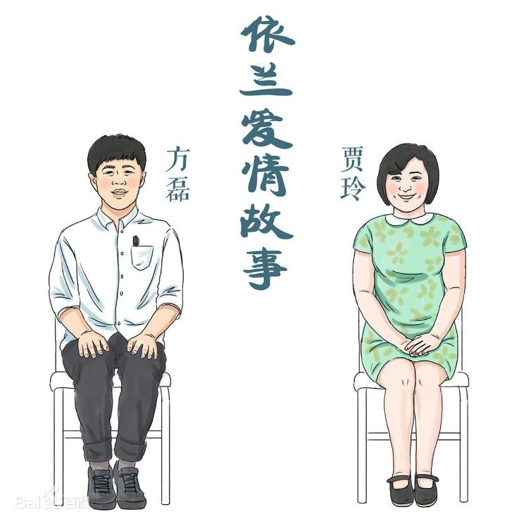 依兰爱情故事(原调弹唱)